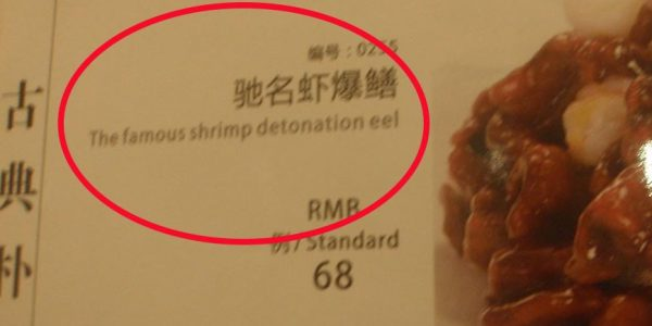 When you go to China, you REALLY don't know what you're eating