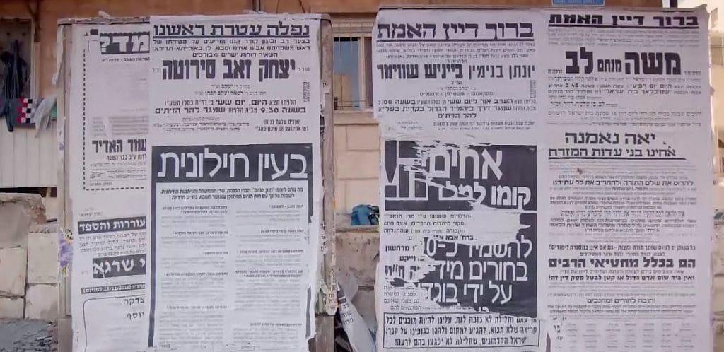 haredi internet 1024x498 - Reza Aslan drinks a bit of Haredi kosher Kool-Aid in Jerusalem on next CNN Believer