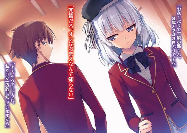 Classroom Of The Elite Sakayagi Alice Light Volume 5