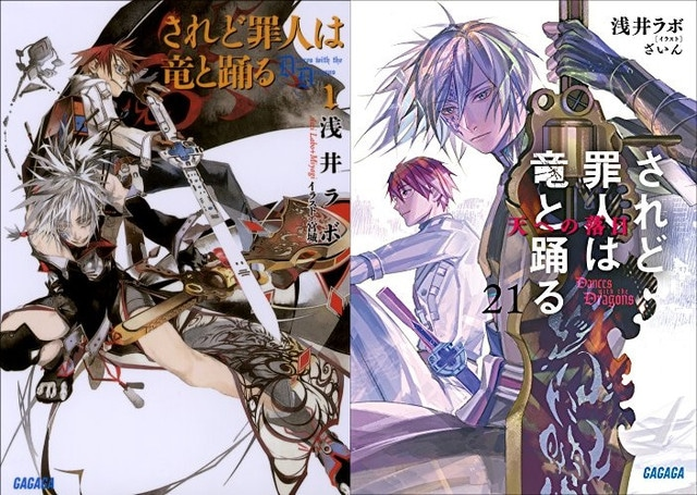 Dances With the Dragons Light Novel Covers