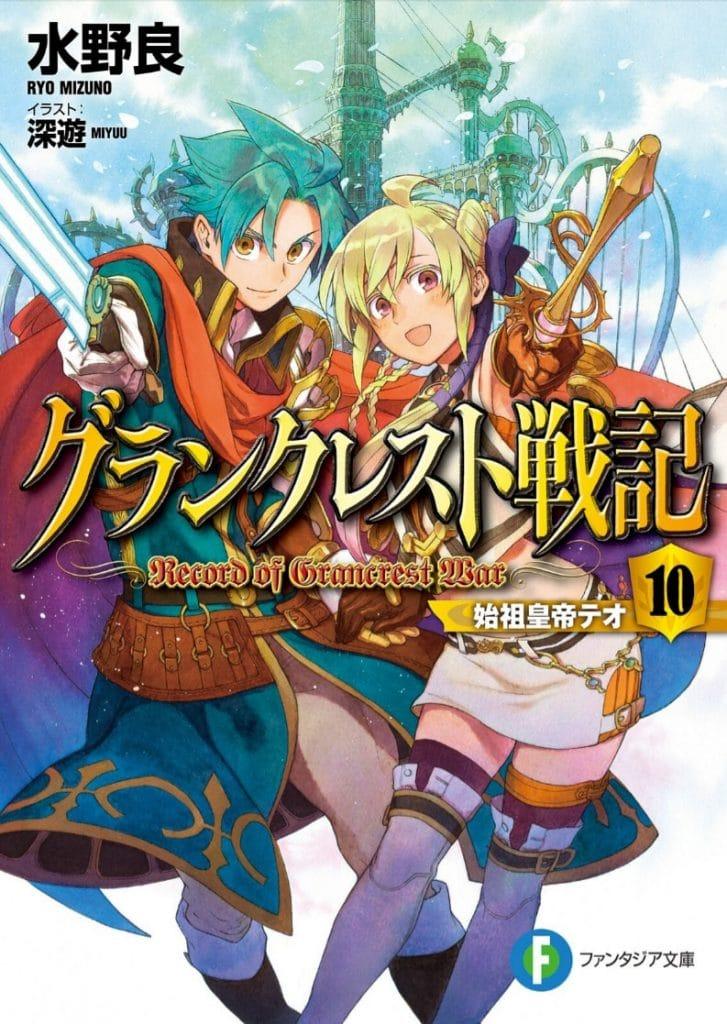Record Of Grancrest War Light Novel Volume 10 Cover