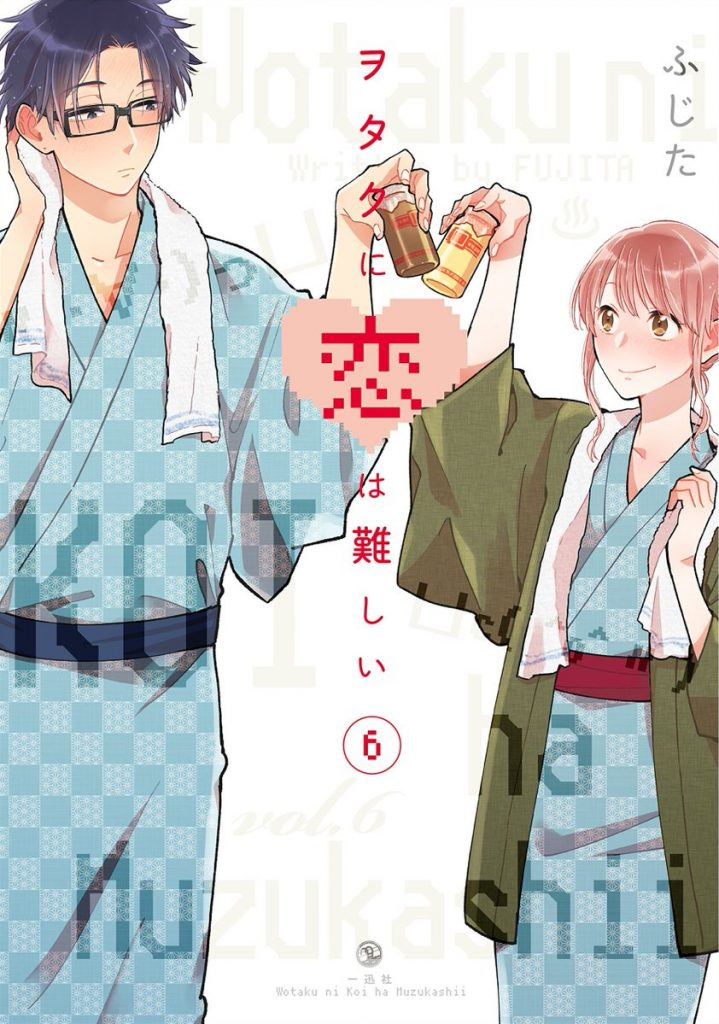 Wotakoi Love is Hard for Otaku Manga Volume 6 Cover