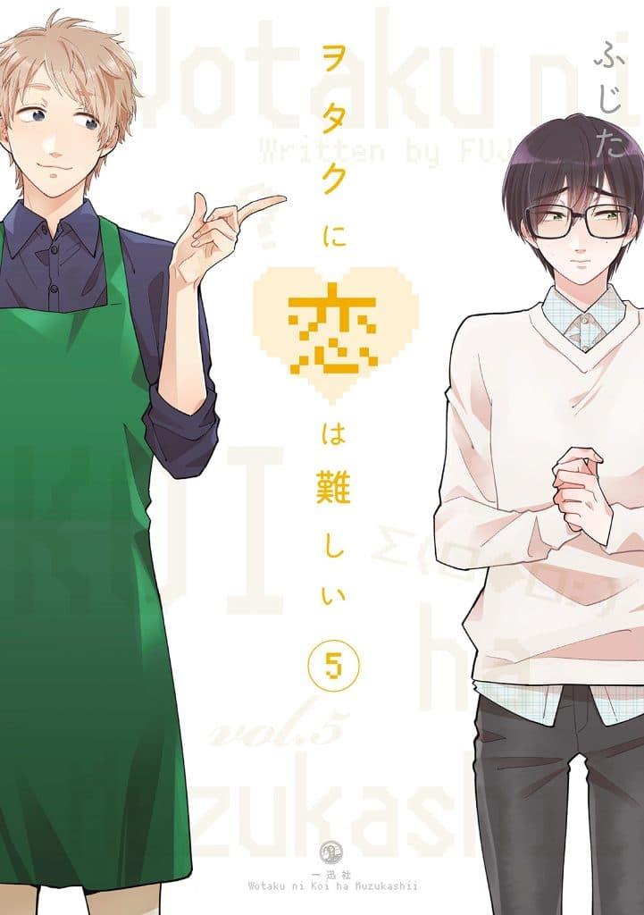 Wotaku ni Koi wa Muzukashii Manga Volume 5 Cover