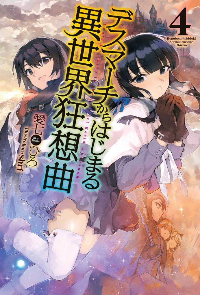 Death March To The Parallel World Rhapsody Light Novel 4 Cover