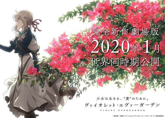 Violet Evergarden movie release date confirmed for 2020: Volume 4 light novel announced! Will the original anime story leave room for Violet Evergarden Season 2? [Video Trailer]