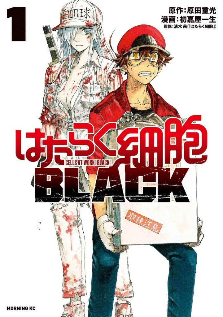 Cells At Work BLACK Manga Volume 1 Cover