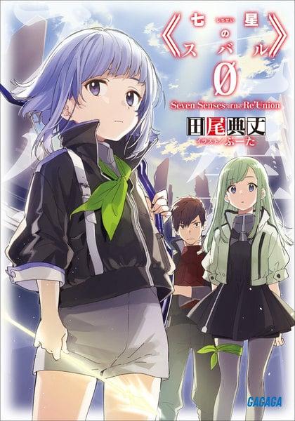 Seven Senses Of The ReUnion Light Novel Volume 7