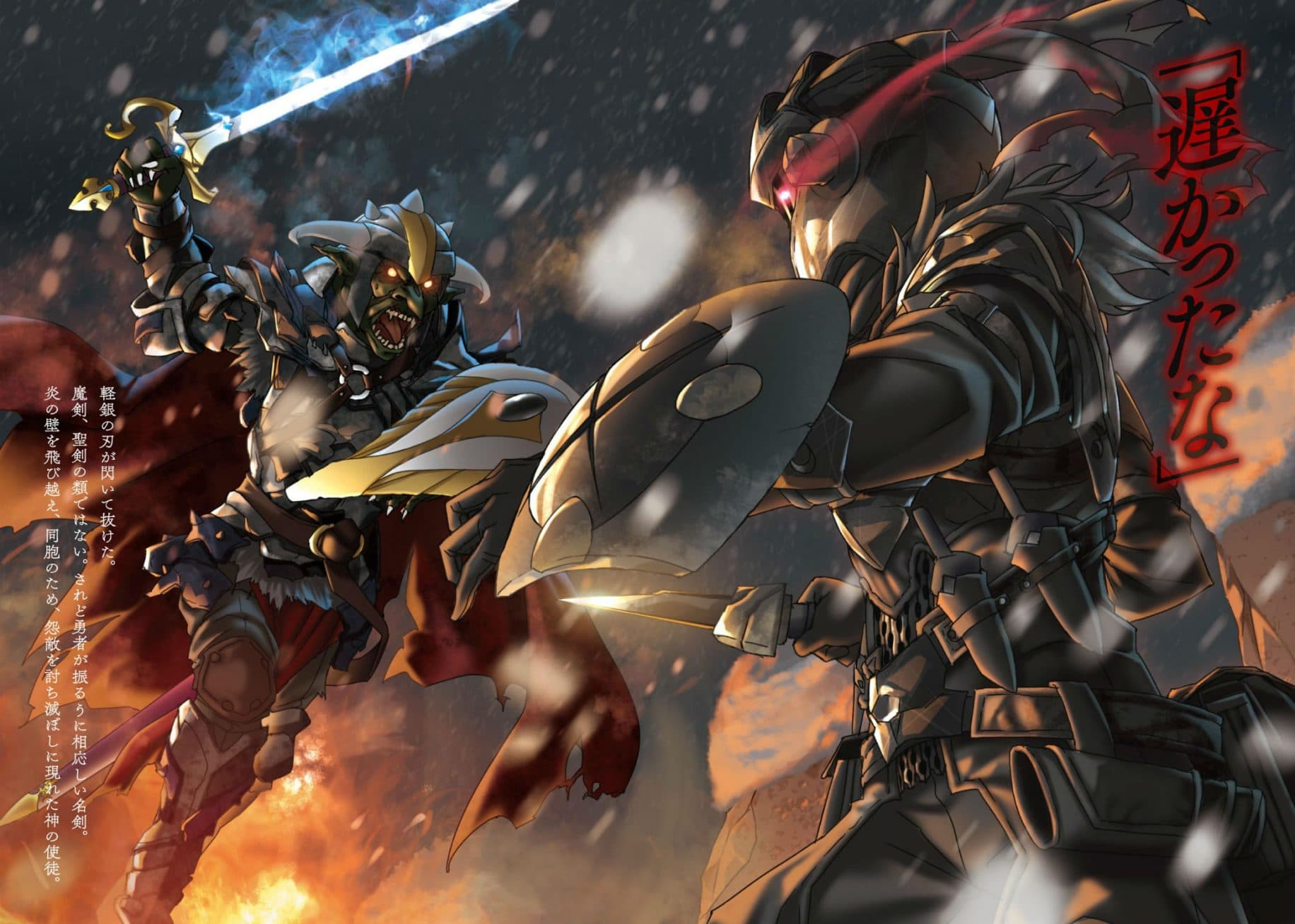Goblin Slayer Light Novel Volume 5 Art Goblin Paladin vs Goblin Slayer
