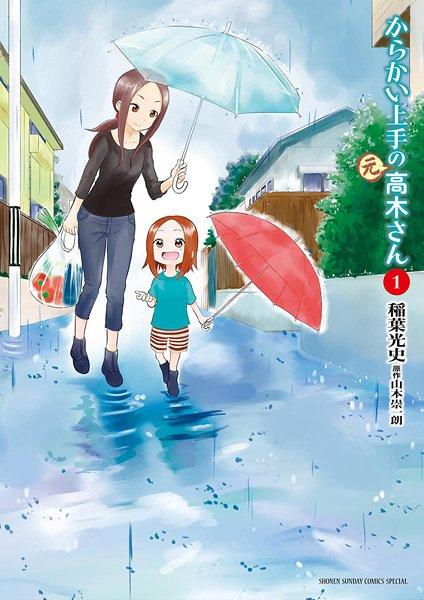 Karakai Jouzu no (Moto) Takagi-san Manga Volume 1 Cover