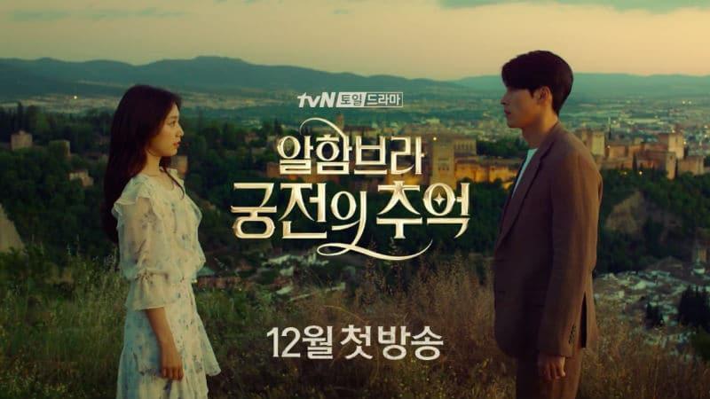 Memories Of The Alhambra debut: Hyun Bin and Park Shin-Hye
