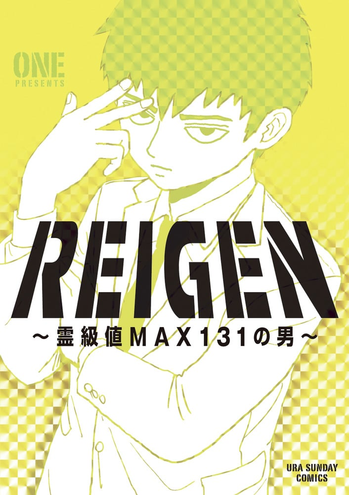 The Reigen manga shifts gears away from Mob. Pic credit: ONE