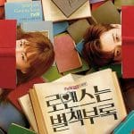 Romance is a Bonus Book -- Featured