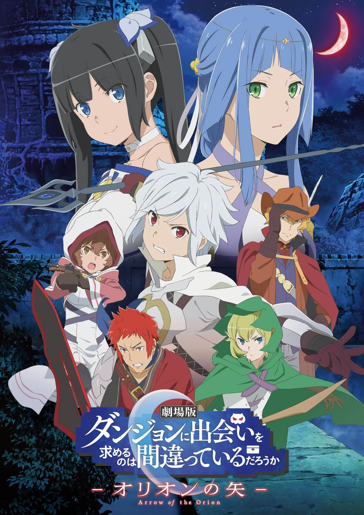 Poster for Is It Wrong to Try to Pick Up Girls in a Dungeon? Arrow of the Orion. Artemis is the blue-haired girl in the top-right corn