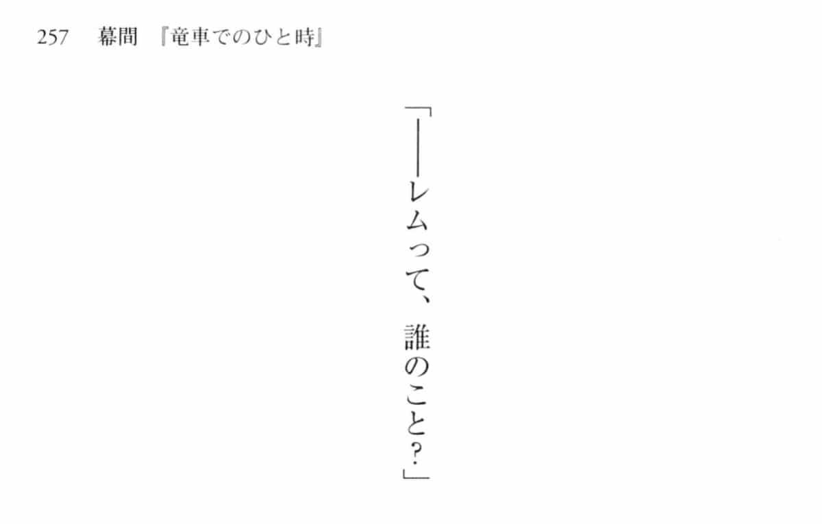 Re Zero Light Novel Who Is Rem