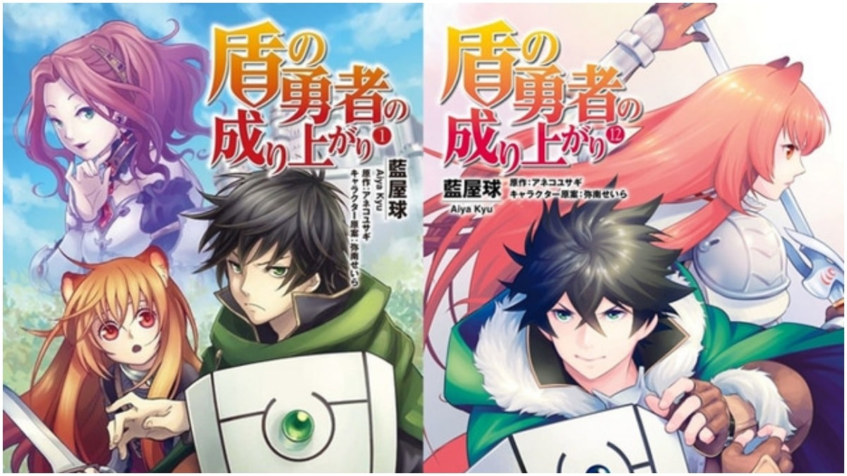 The Rising Of the Shield Hero Manga Covers Volume 1 and 12