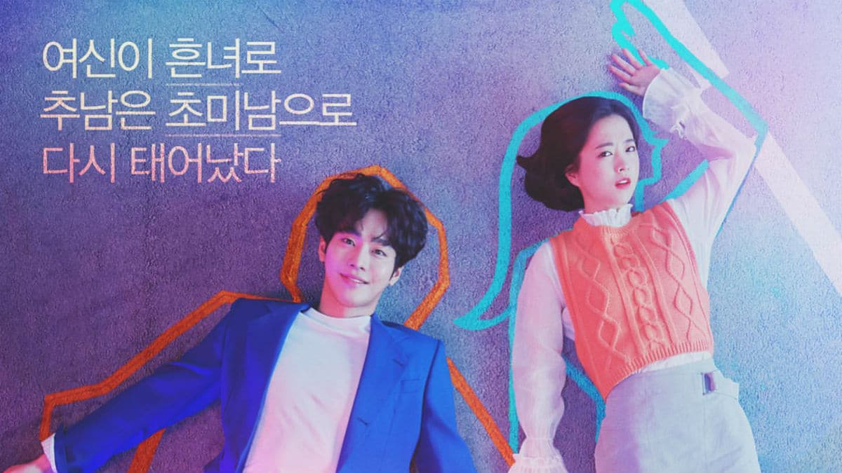 Abyss poster featuring Ahn Hyo-Seop and Park Bo-Young