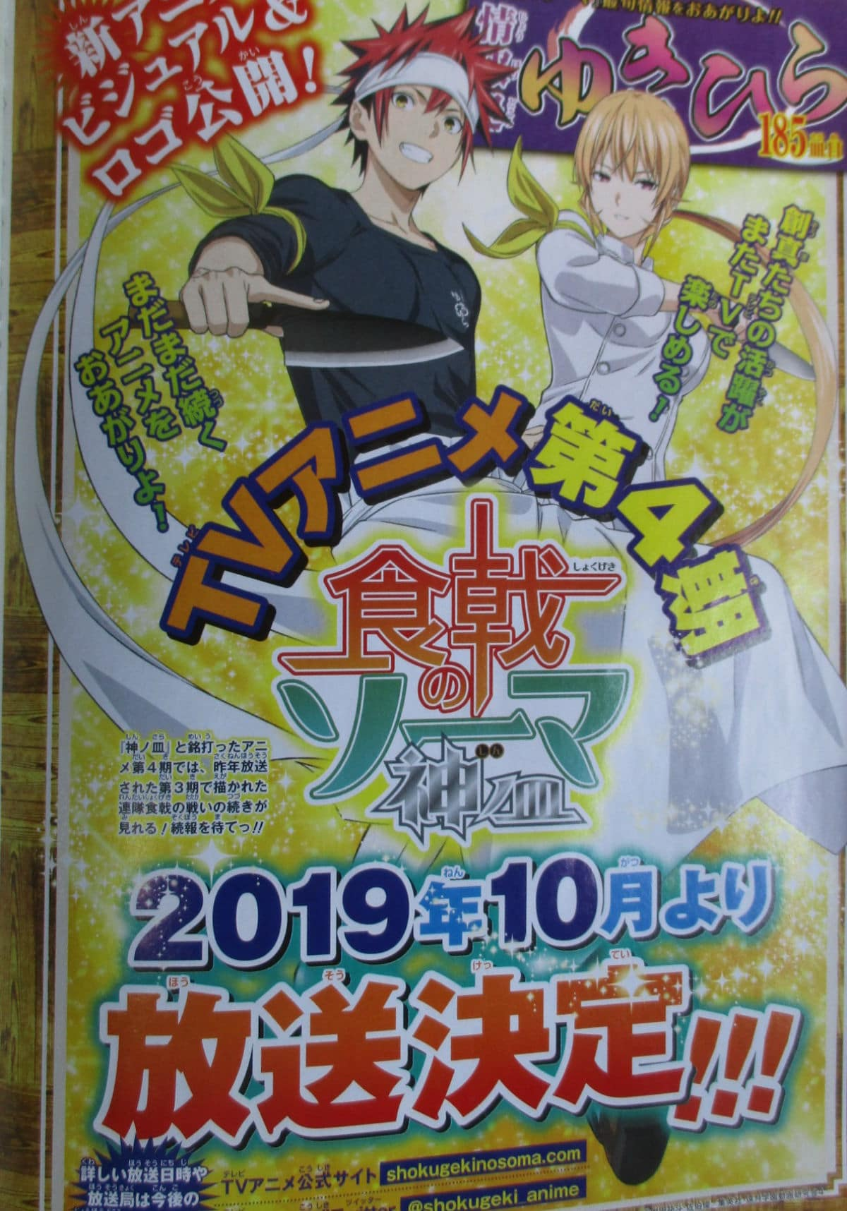 Food-Wars-Season-4-Anime-Announcement.jp