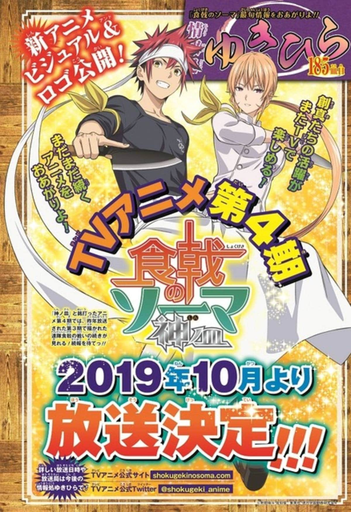 Food Wars Season 4 Announcement