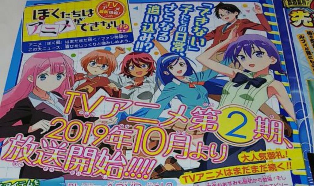 We Never Learn Season 2 Anime Announcement 2019