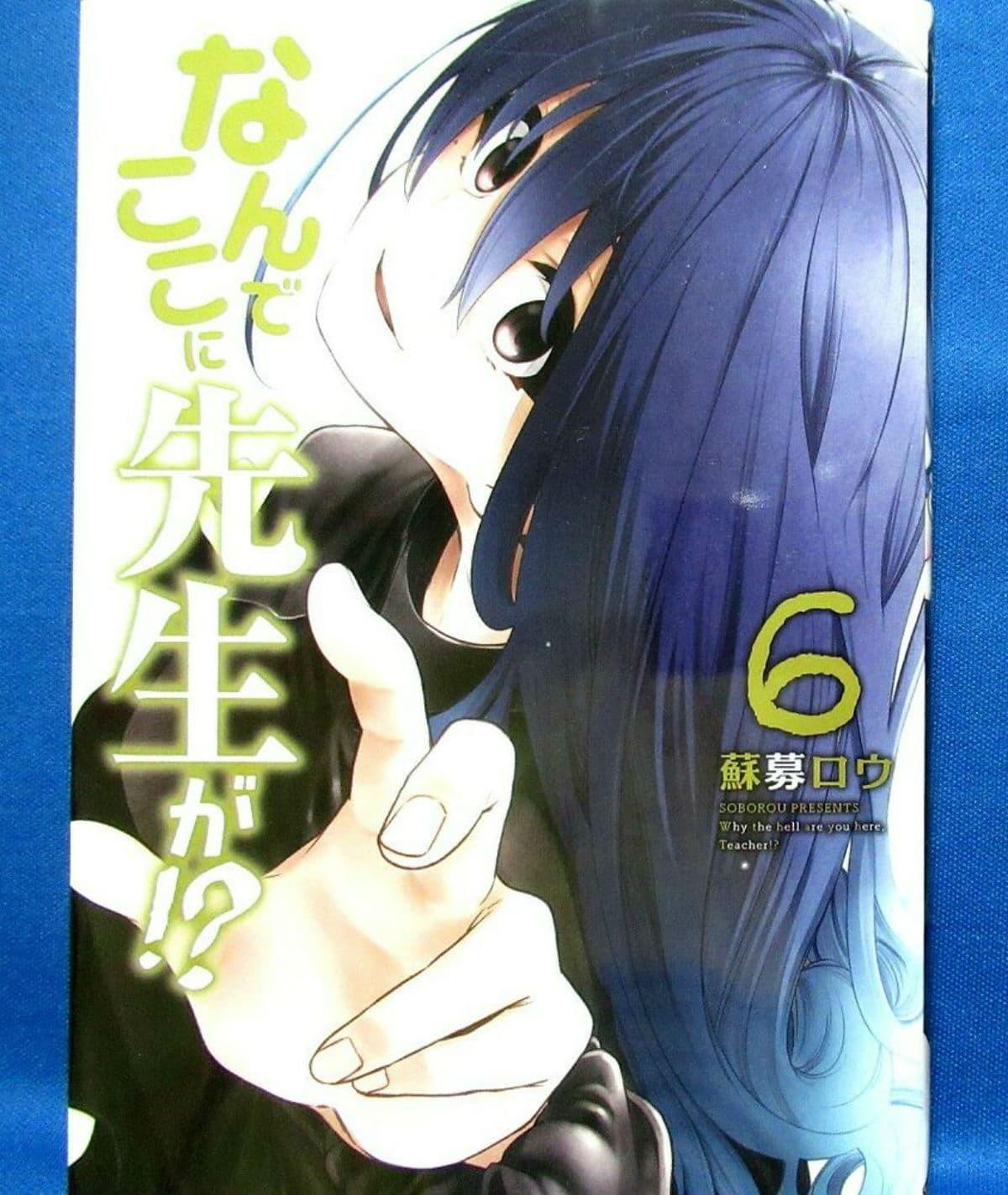 Why The Hell Are You Here Teacher Volume 6 Manga Inokawa