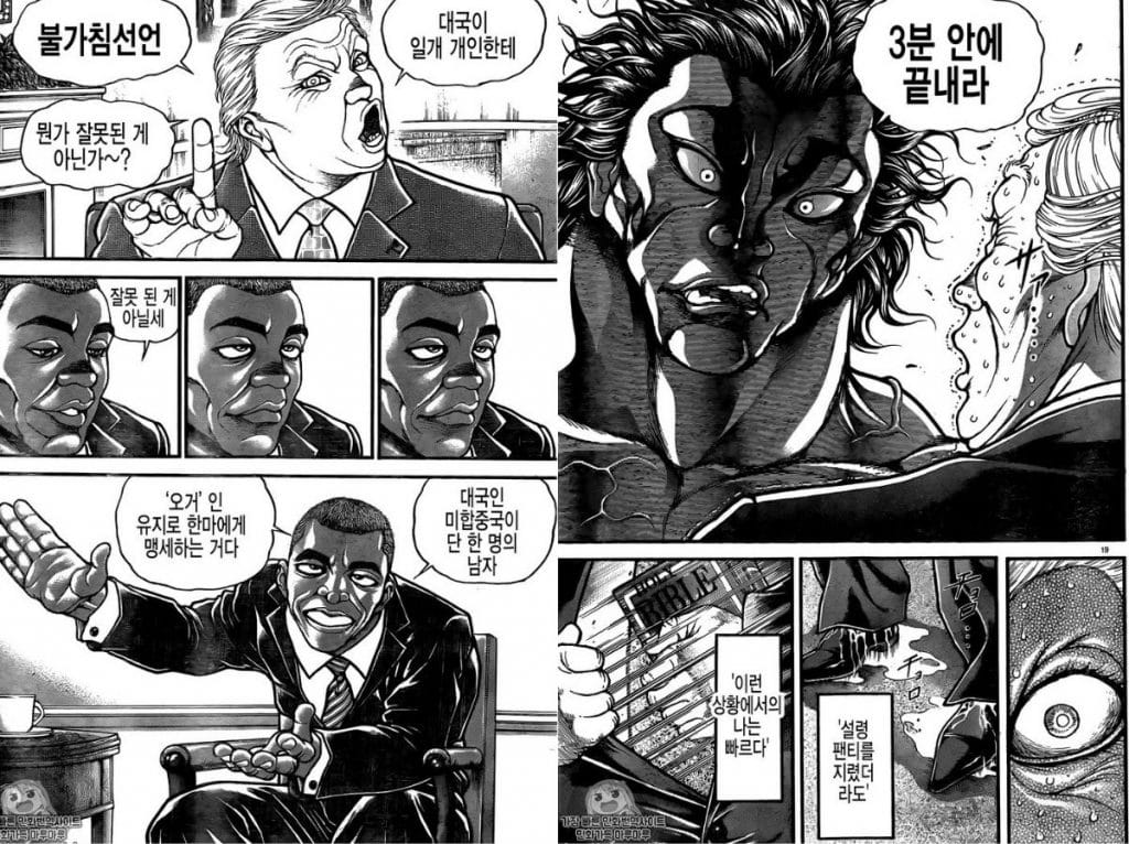 Baki The Grappler Manga Donald Trump Barack Obama