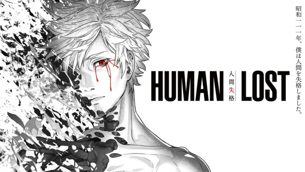 Human Lost anime movie poster