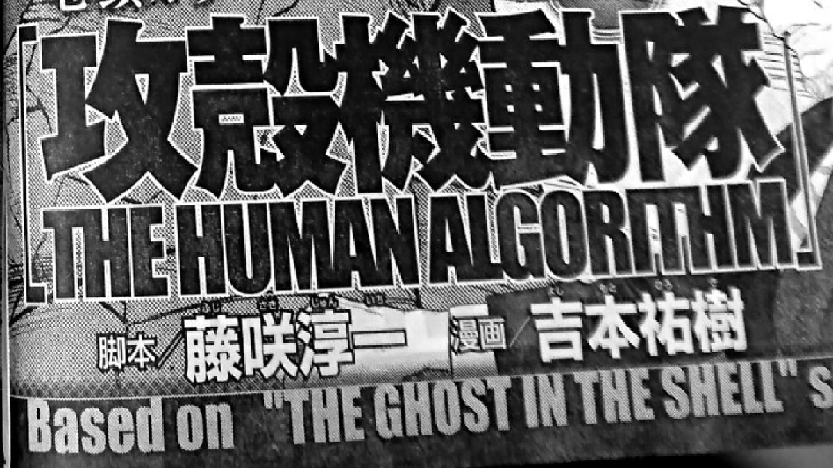 Ghost in the Shell: The Human Algorithm announcement. Photo cred: Jun'ichi Fujisaku's Twitter.