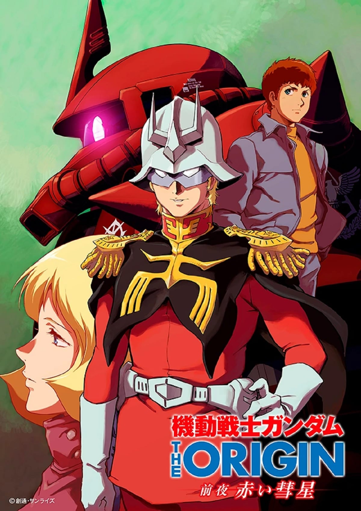 Gundam: The Origin - Advent of the Red Comet. Pic credit: The Gundam Wiki