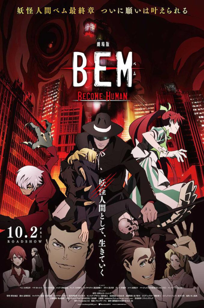 BEM Movie