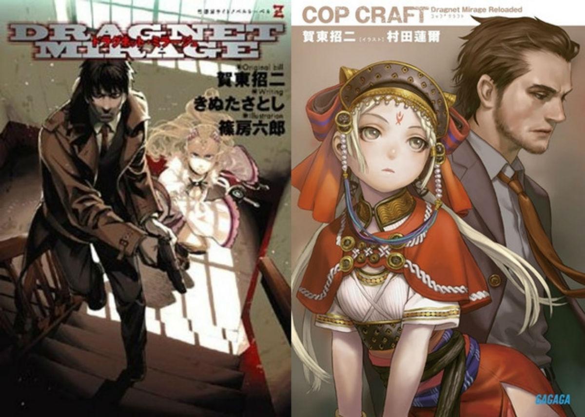 Cop Craft Dragnet Mirage Reloaded Light Novel Volume 1 Cover Art Change