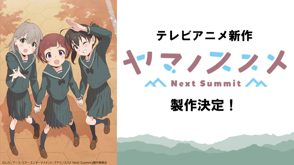 Yama no Susume Season 4