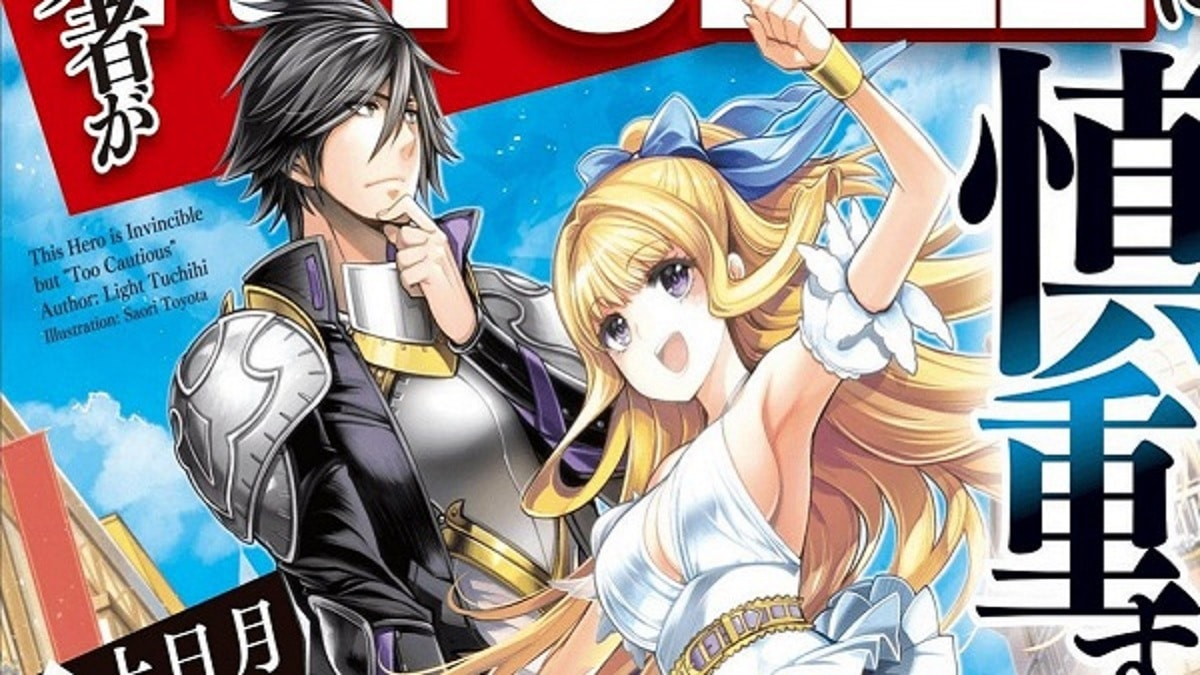 Manga cover for Kono Yūsha ga Ore TUEEE Kuse ni Shinchō Sugiru. Pic credit: Kadokawa.