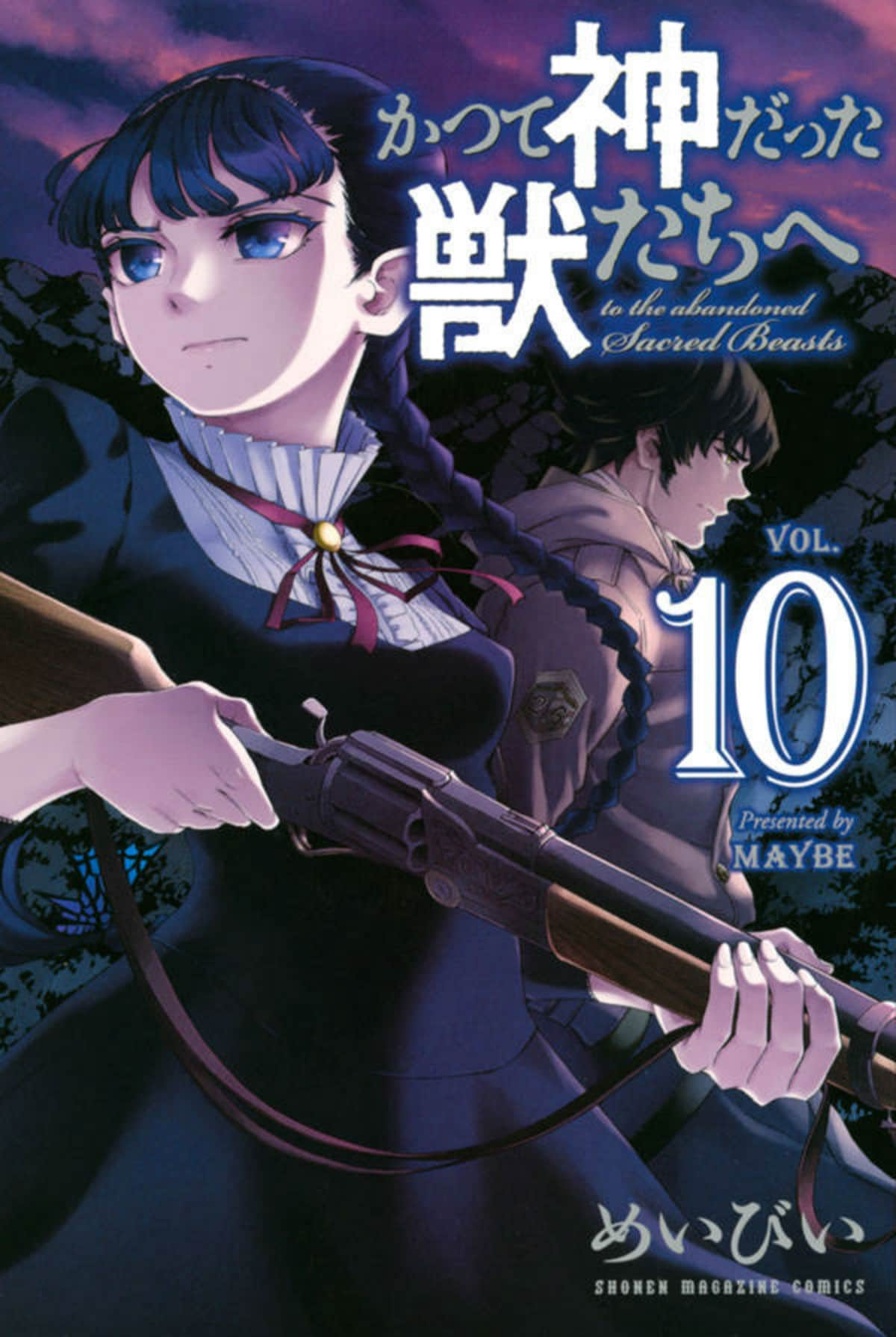 To The Abandoned Sacred Beasts Volume 10 Manga Cover Art