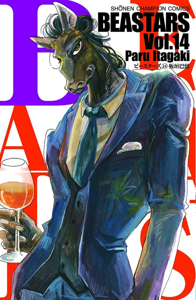 BEASTARS Volume 14 Manga Cover Art