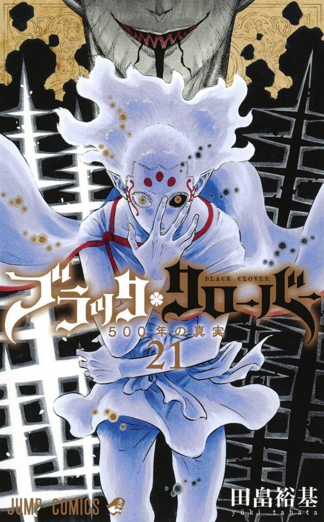 Black Clover Manga Volume 21 Cover Art