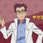 The new poke professor