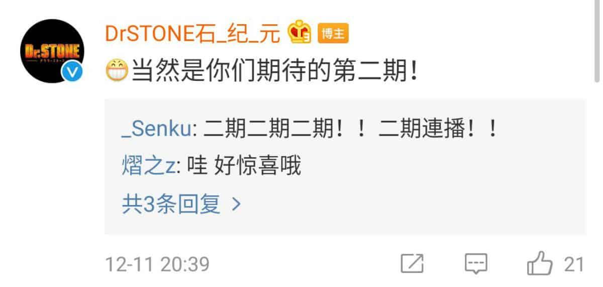 Dr. STONE Season 2 Announcement Weibo