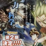 Weekly Shonen Jump announces Dr. STONE Season 2