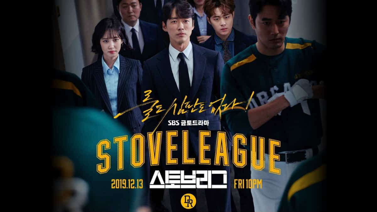 Hot Stove League -- K-Drama
