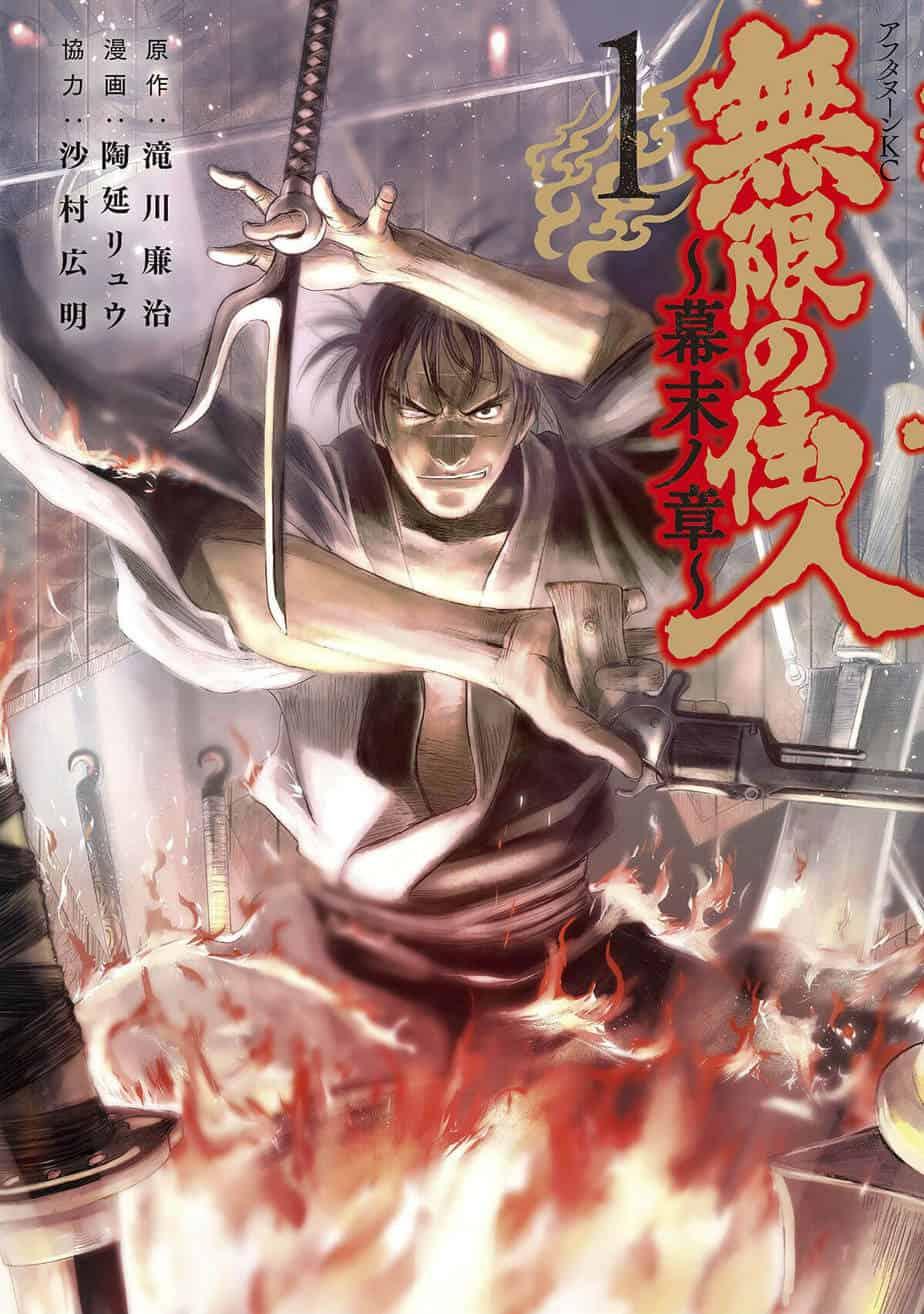 Blade Of The Immortal Bakumatsu Arc Manga Volume 1 Cover Art