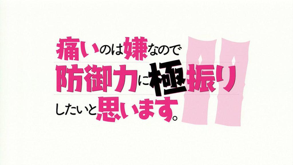 BOFURI Season 2 Anime Announcement