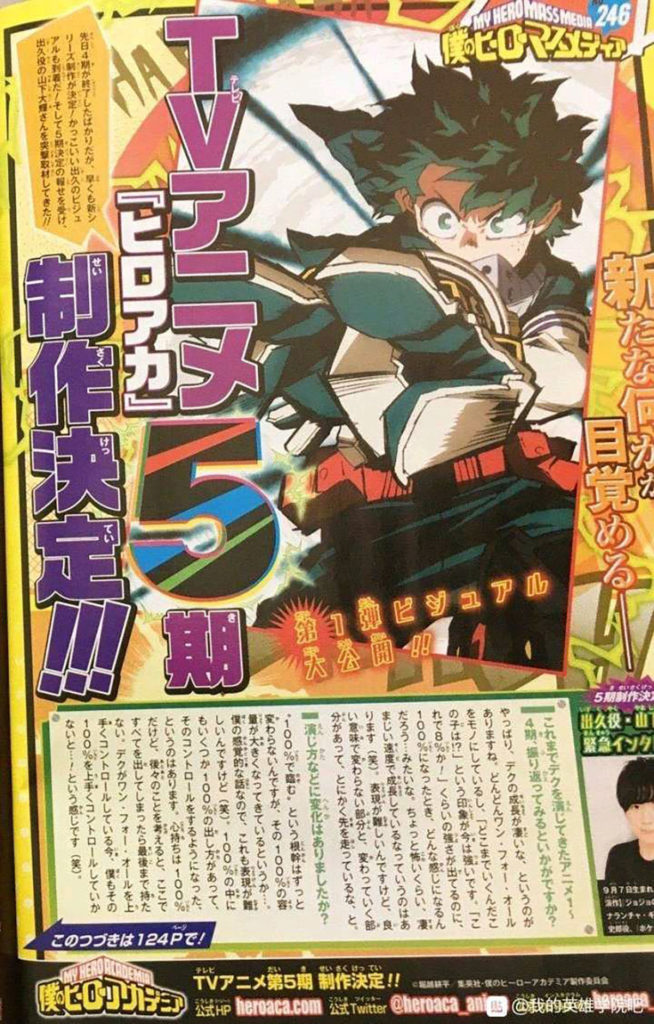 My Hero Academia Season 5 Weekly Shonen Jump Announcement