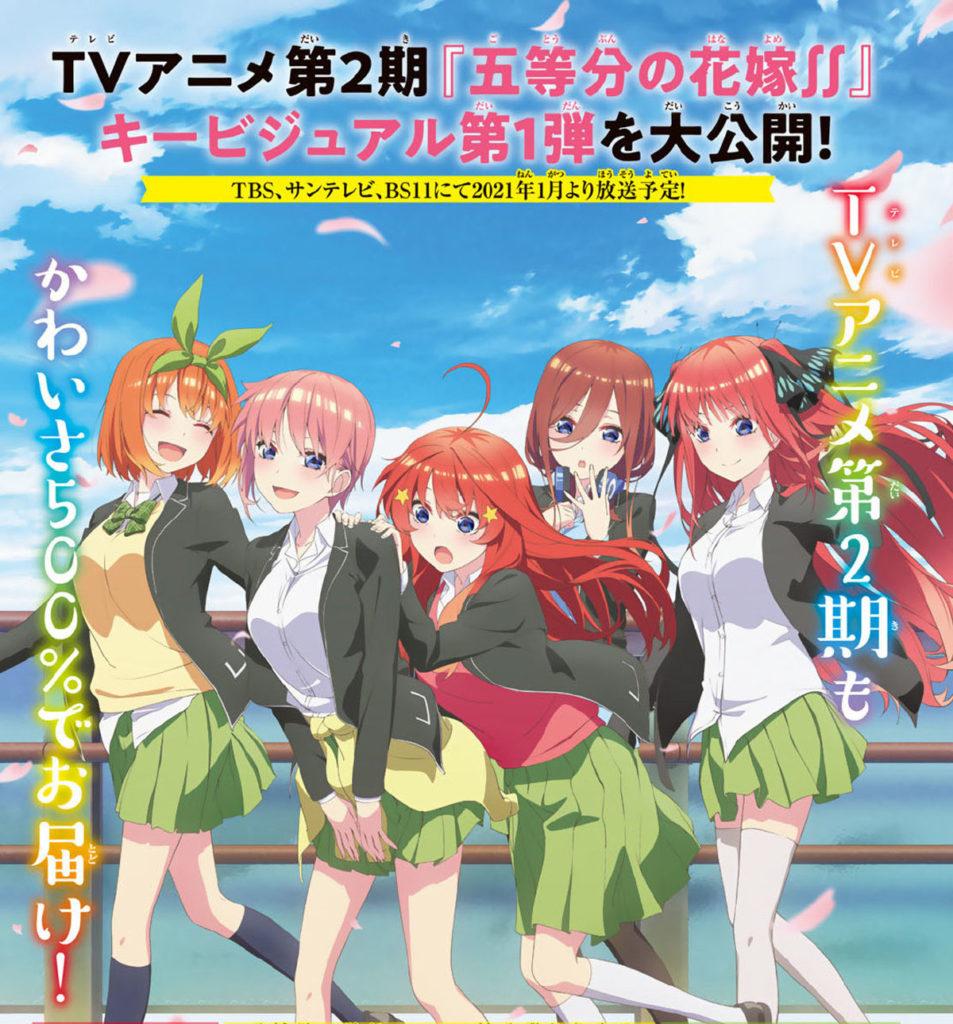 Gotoubun no Hanayome Season 2 Anime