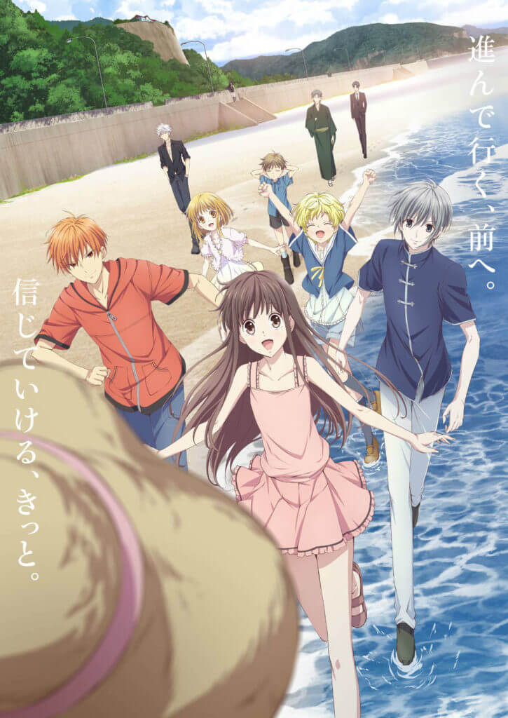 Fruits Basket Season 2 Key Visual Anime