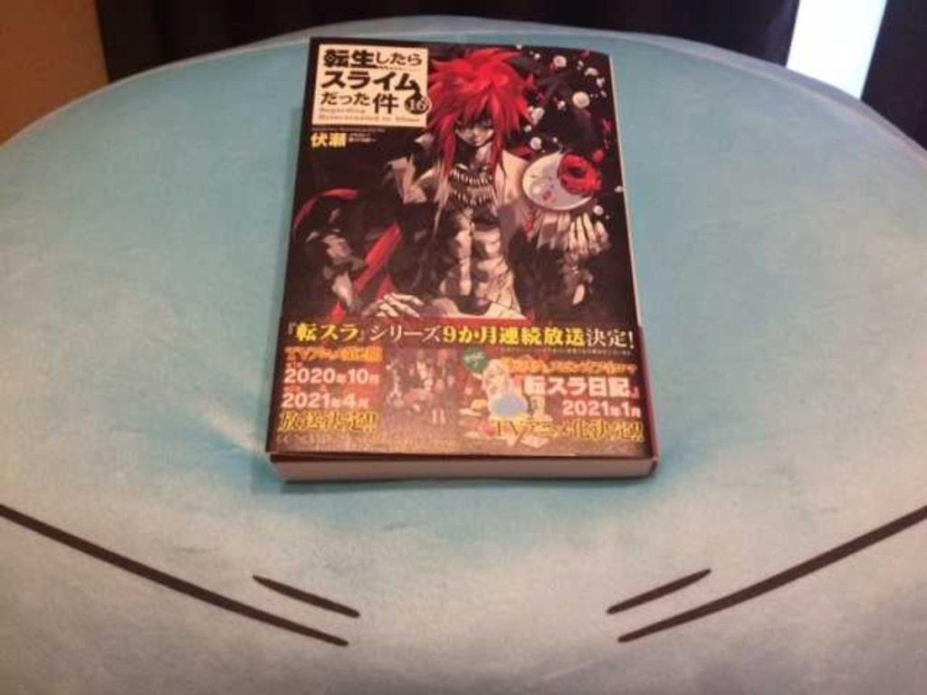 That Time I Got Reincarnated as a Slime Volume 16 Light Novel Announcement