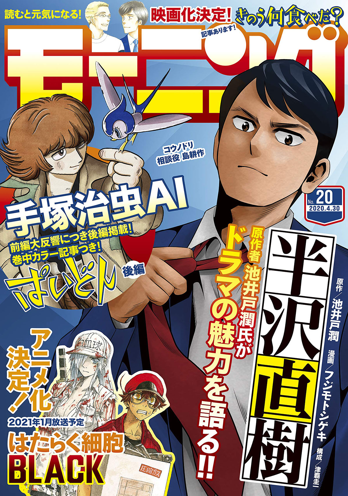 Cells At Work Code Black Anime Announcement