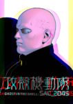 Ghost In The Shell SAC_2045 Anime Character Design 8