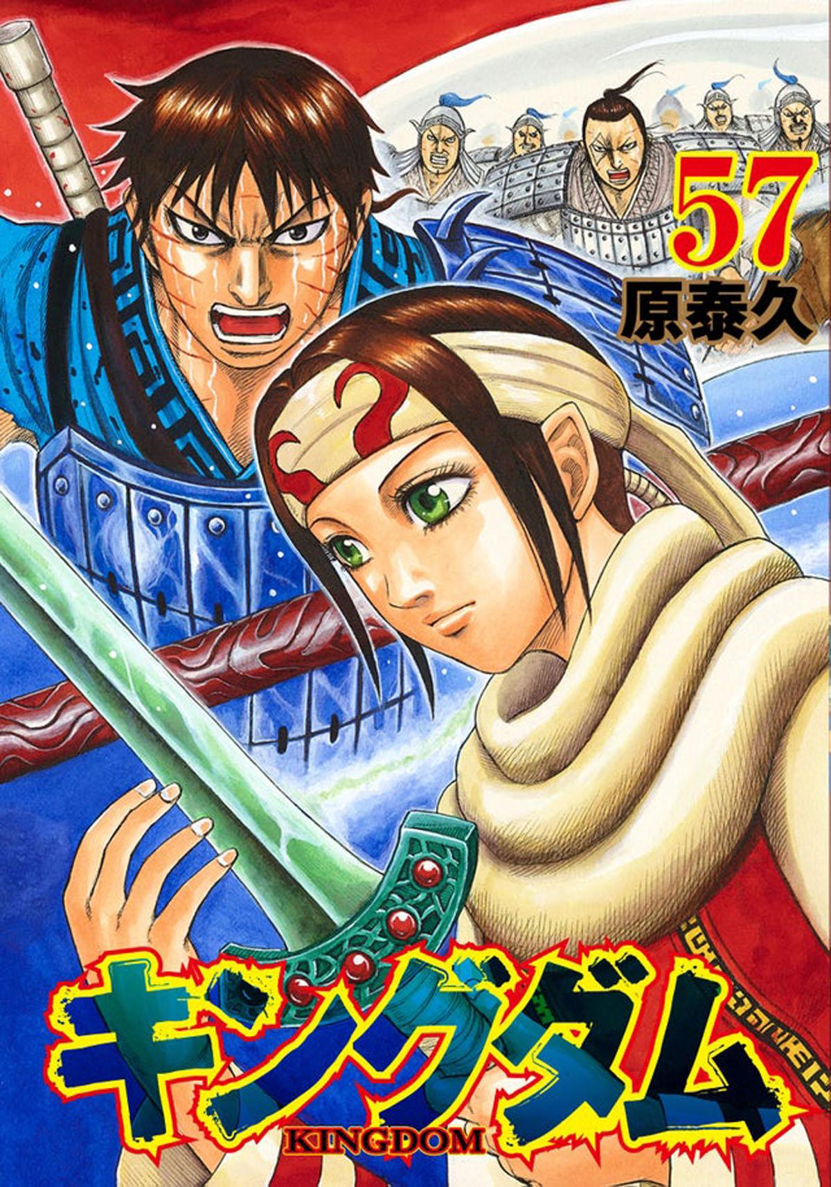 Kingdom Manga Volume 57 Cover Art