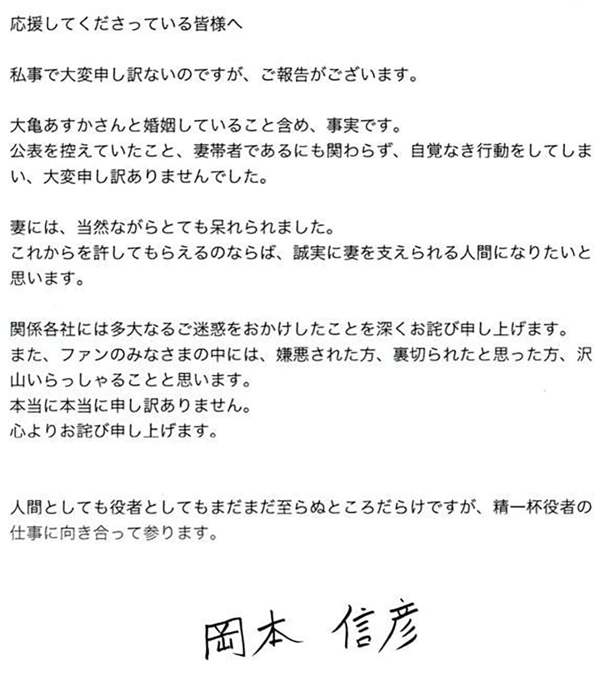 Okamoto Nobuhiko Statement