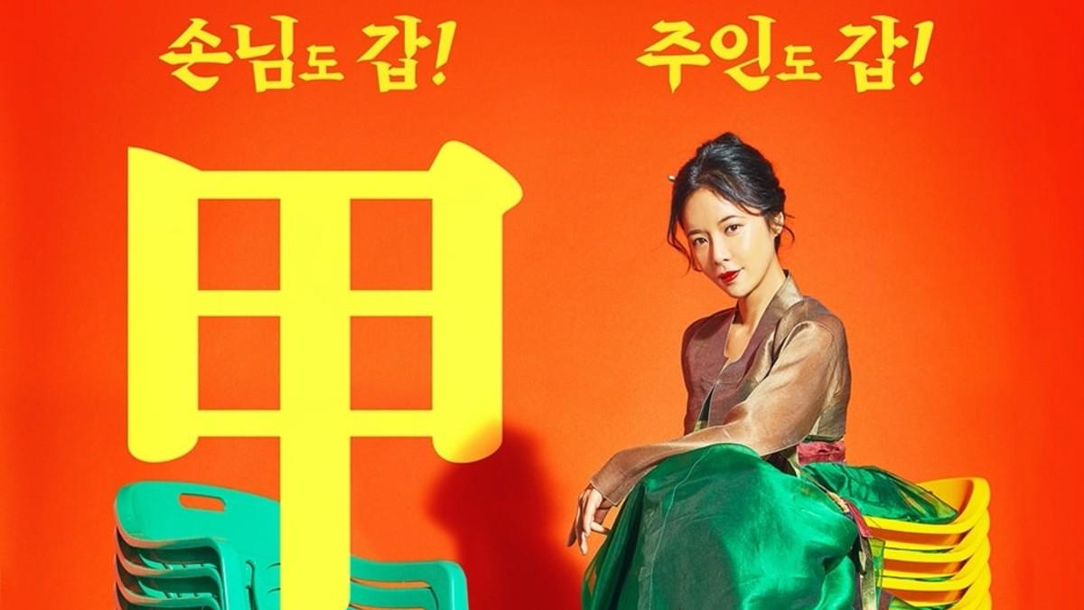 Hwang Jung-Eum posing for Mystic Pop-Up Bar